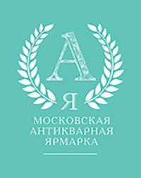 "Афиша Москва Антикварная Ярмарка ""Московская старина"""
