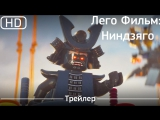 Лего Фильм: Ниндзяго (The Lego Ninjago Movie) 2017. Трейлер [1080p]