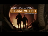 Tom Clancys The Division - Трейлер  Под правильную музыку