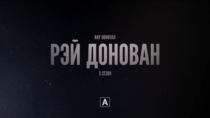 Рэй Донован 5 сезон — Тизер