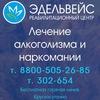 """Реабилитационный Центр """"Эдельвейс"""""""