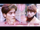 [Mania] 11/13 [720] Мой тайный роман / My Secret Romance