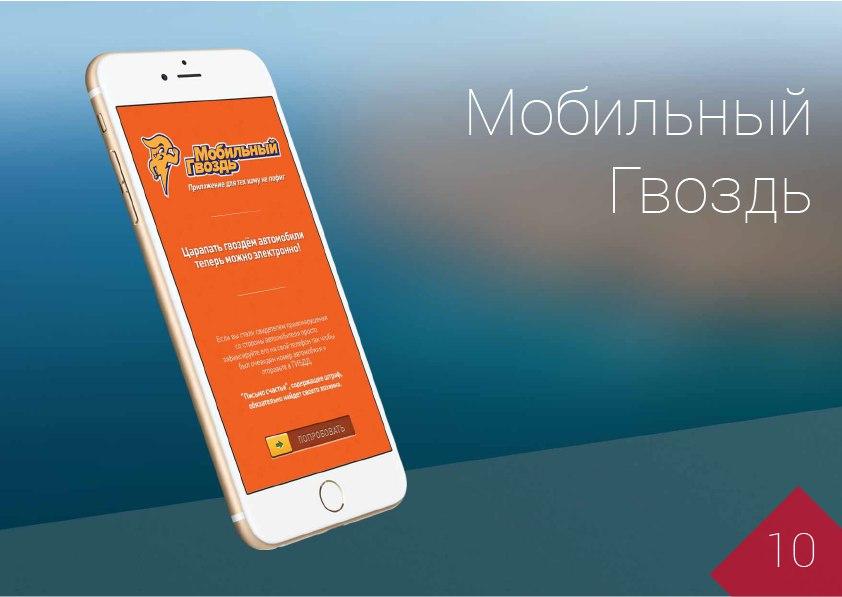 Разработка мобильных приложений в Т.Т.Консалтинг