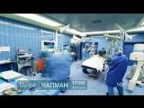Тайны Чапман 21 апреля на РЕН ТВ