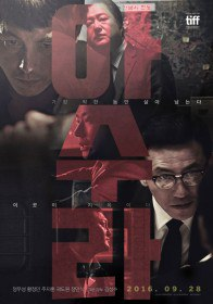 Асура: Безумный город / Asura (2016)