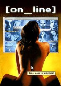 On_Line. Секс, ложь и интернет / On_Line (2002)