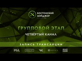 Запись четвёртого канала трансляции от 3 декабря