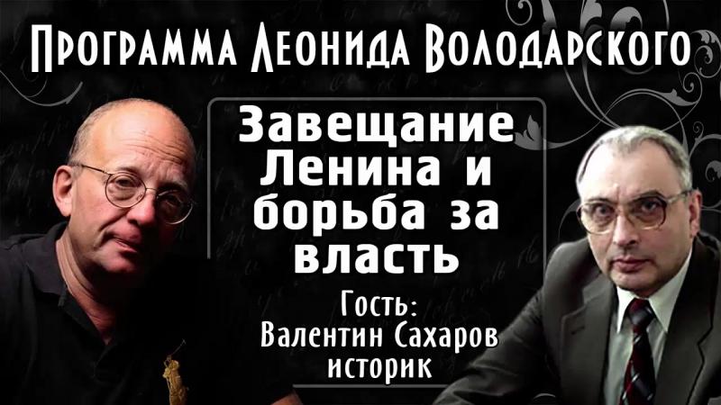 Валентин Сахаров. Завещание Ленина и борьба за власть после смерти Ленина