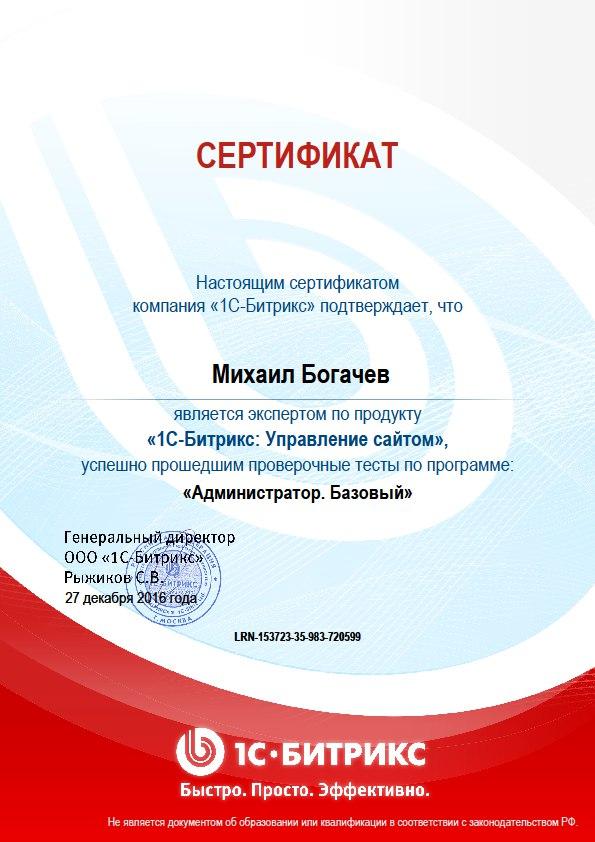 Сертификация сотрудников компании Т.Т.Консалтинг