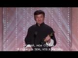 Речь Джеки Чана после получения Оскара