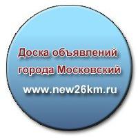 436a0c5e6833 Доска объявлений города Московский   ВКонтакте