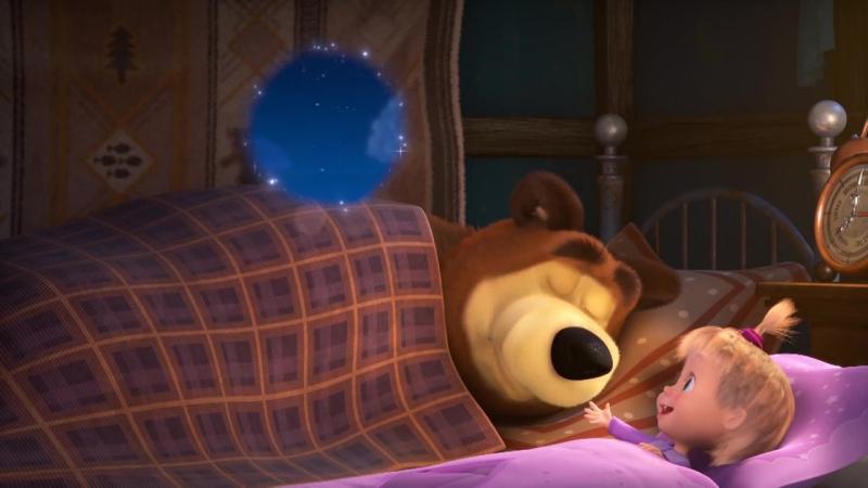 НОВИНКА! Маша и Медведь - Спи, моя радость, усни! / vfif b vtldtlm