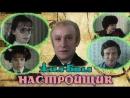 Жил-был настройщик - Фрагмент (1979)
