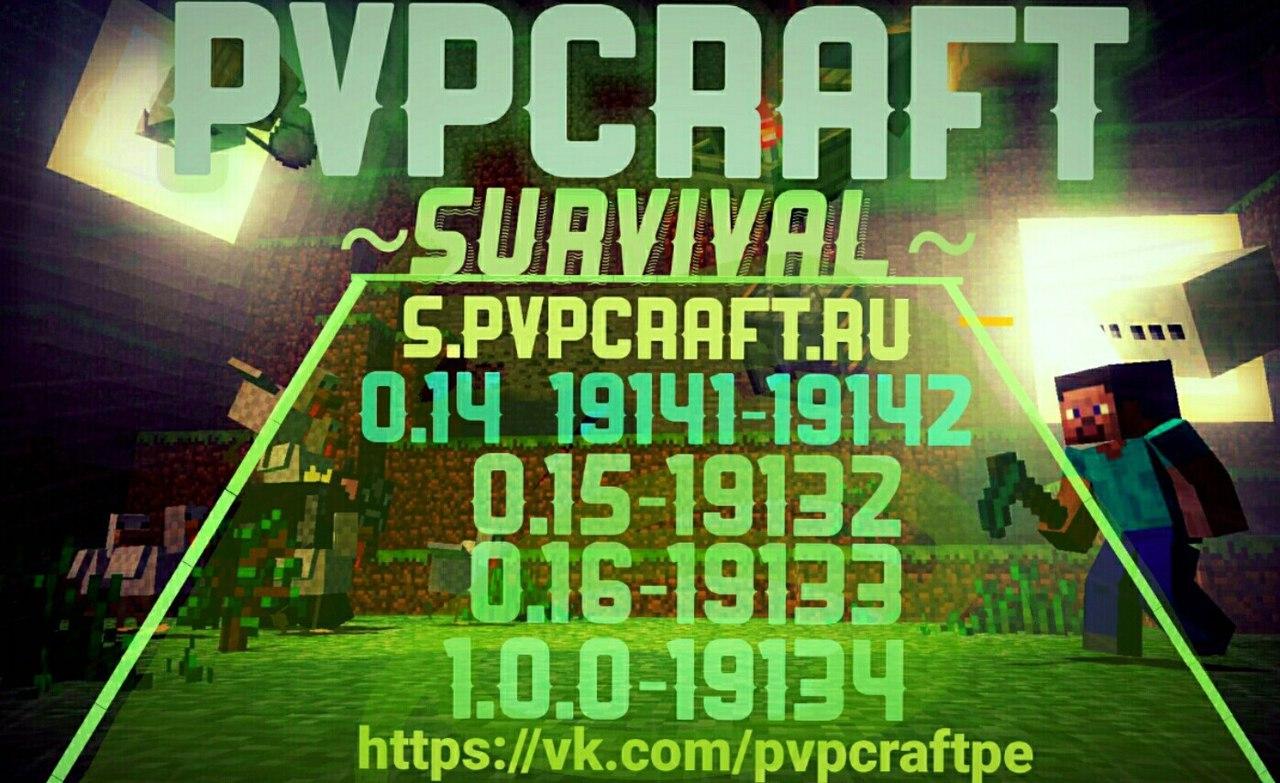 Приглашаю тебя на комплексе серверов PVP craft версии 0.14.X-1.0.Х