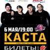 КАСТА 6 мая в Мурманске!