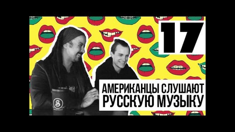 Иностранцы Слушают Русскую Музыку: ЭДУАРД ХИЛЬ VS LITTLE BIG
