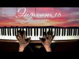 Эндшпиль - Малиновый рассвет  Piano Cover