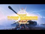 ФИНАЛ! Большой Турнир Чемпионов в WoT Blitz (02.07 20:00 МСК)