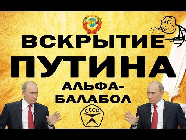 Вскрытие Путина - Альфа-Балабол