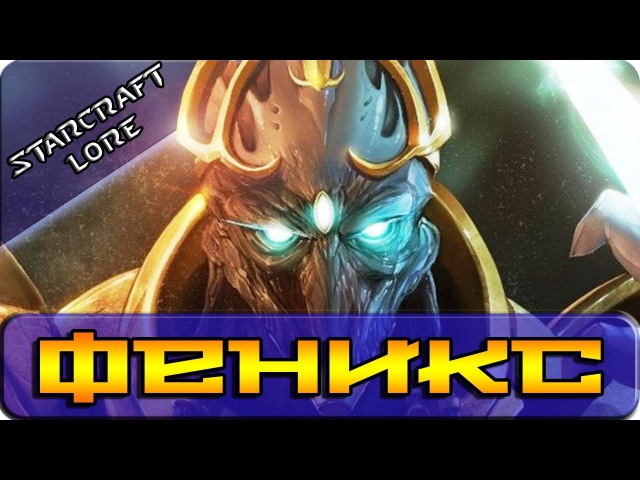 История StarCraft ЛОР ФЕНИКС Fenix
