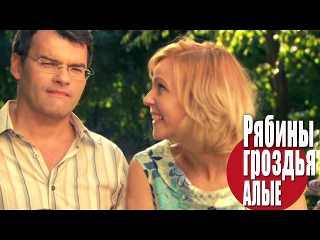 мелодрама Рябины гроздья алые фильм история двух хороших одиноких людей, нашед...