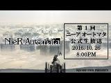 NieR: Automata - новый экшен от Platinum Games обзавелся 30 минутами свежего геймплея
