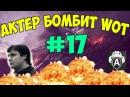 АКТЕР БОМБИТ НА СТРИМЕ WORLD OF TANKS / НАРЕЗКА УГАРНЫХ МОМЕНТОВ 17