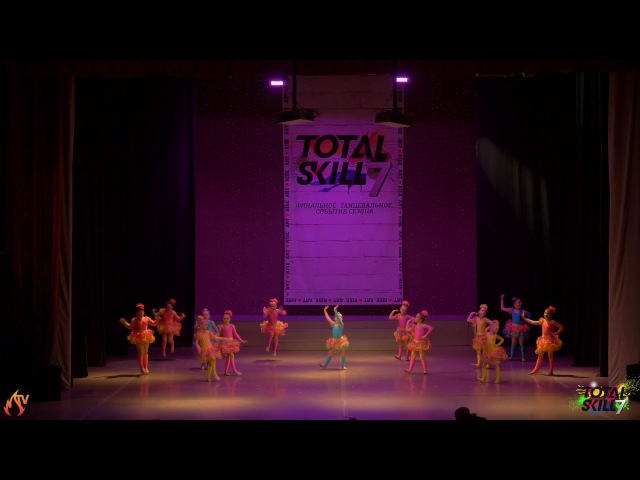 Коллектив современной хореографии «Стремление» - Танцевальное Шоу(4-6 лет) - TOTAL SKI...