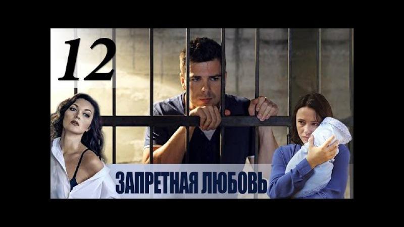 Запретная любовь 12 серия из 12 (сериал 2016) Детективная мелодрама / фильмы и сериал ...