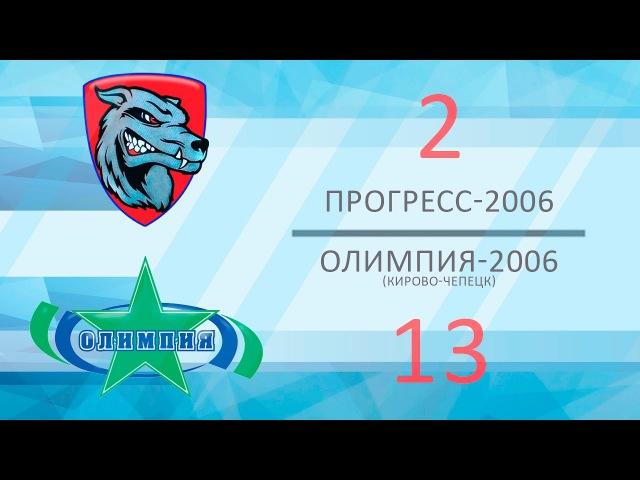 Прогресс-2006 2 -13 Олимпия-2006 (27.11.2016)