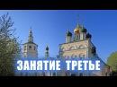 Уроки Трезвости в Кожевниках Занятие 3 25 09 2016