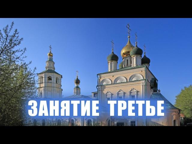 Уроки Трезвости в Кожевниках. Занятие 3 - 25.09.2016.