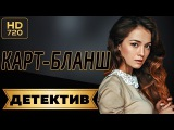 НОВИНКА 2017! ФИЛЬМЫ ПРО КРИМИНАЛ