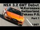 NSX 2型 3,2L 6MT 黒澤元治がスイスワインディング40441栖テストコースを攻める!1230