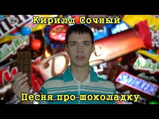 Кирилл Сочный - Шоколадка (SweetBeats Mix)