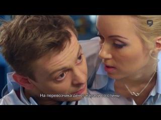 Ваня и Оксана (вырезка из сериала