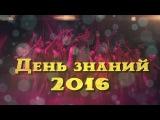 День знаний в ЯрГУ 2016