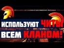 WARFACE ЛОВЛЯ ЧИТЕРОВ ИСПОЛЬЗУЮТ ЧИТЫ ВСЕМ КЛАНОМ 95 АРГУН 95