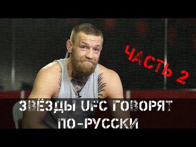 Звёзды UFC говорят по-русски (ЧАСТЬ 2) pd`pls ufc ujdjhzn gj-heccrb (xfcnm 2)