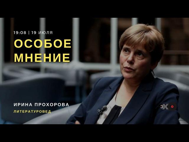 Особое мнение. Ирина Прохорова. 19 июля 2017