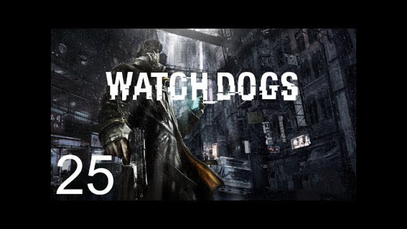 ПРОХОЖДЕНИЕ Watch Dogs (PC/RUS) - 25 Лаки Куинн и Клара