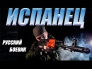 Крутой Боевик★ИСПАНЕЦ★новое русское кино боевик криминал 2017