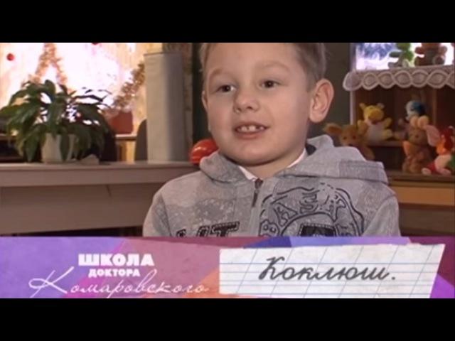 Коклюш Школа доктора Комаровского