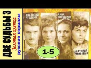 Две судьбы-3: Золотая клетка (3 сезон) 1,2,3,4,5 серия Мелодрама, Драма, Комедия