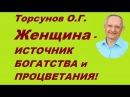 Женщина ИСТОЧНИК БОГАТСТВА и ПРОЦВЕТАНИЯ Торсунов О Г Москва