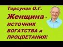 Торсунов О Г Женщина ИСТОЧНИК БОГАТСТВА и ПРОЦВЕТАНИЯ