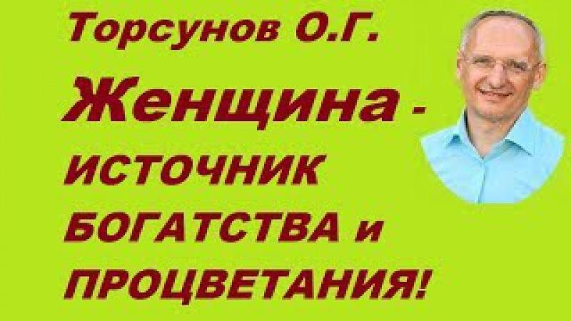 Женщина - ИСТОЧНИК БОГАТСТВА и ПРОЦВЕТАНИЯ! Торсунов О.Г. Москва