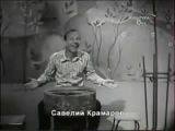 Савелий КРАМАРОВ - Жизнь измеряет в бутылках водки )