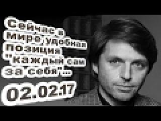 Николай Усков - Сейчас в мире удобная позиция