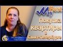 Бест Вей! Покупка однокомнатной квартиры в Санкт-Петербурге от кооператива Best Way
